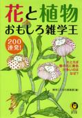 花と植物 おもしろ雑学王200連発! たとえば、春の花に黄色が多いのはなぜ?
