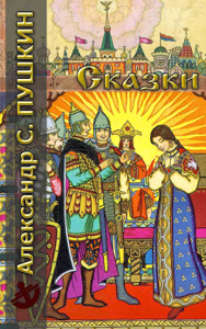 Сказки Libro Cover