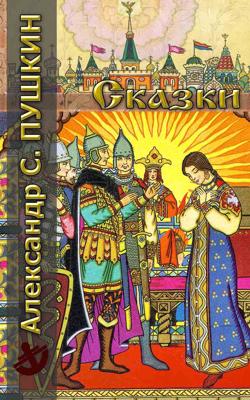 Сказки - А. Пушкин book