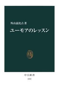 ユーモアのレッスン Book Cover