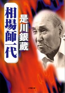相場師一代 Book Cover