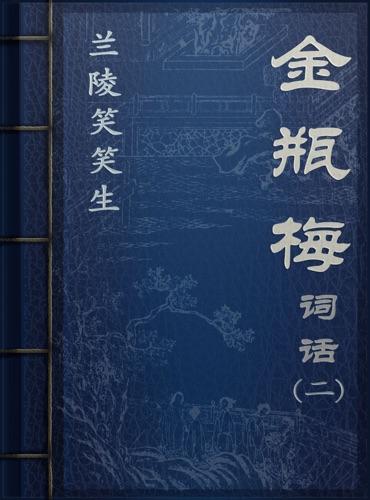 金瓶梅 E-Book Download