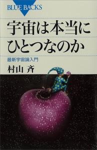 宇宙は本当にひとつなのか Book Cover