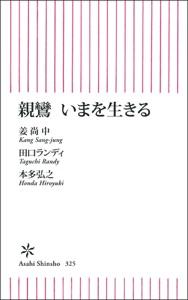 親鸞 いまを生きる Book Cover