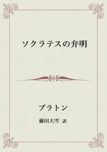 ソクラテスの弁明 Book Cover