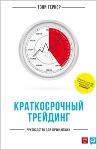 Краткосрочный трейдинг Copertina del libro