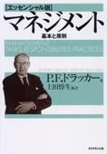 マネジメント[エッセンシャル版] Book Cover