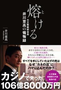 熔ける 大王製紙前会長 井川意高の懺悔録 Book Cover
