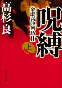 呪縛(上) 金融腐蝕列島II Book Cover