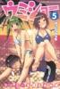 ケンコー全裸系水泳部 ウミショー(5)