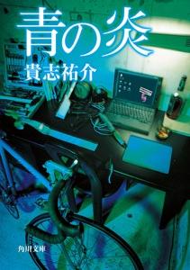 青の炎 Book Cover