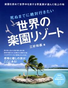 死ぬまでに絶対行きたい世界の楽園リゾート Book Cover