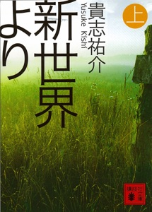 新世界より(上) Book Cover