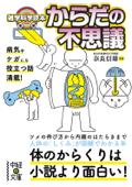 雑学科学読本 からだの不思議 Book Cover