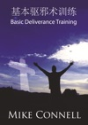 Deliverance Training For Leaders
