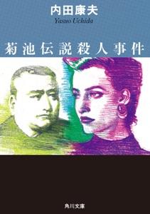 菊池伝説殺人事件 Book Cover