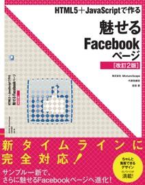 Html5 Javascript Facebook 2