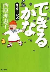 できるかなリタ-ンズ Book Cover
