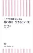 ドイツ人住職が伝える 禅の教え 生きるヒント33 Book Cover