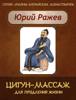 Цигун-массаж для продления жизни. - Yuriy Razhev
