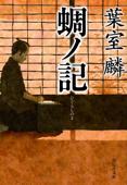 蜩ノ記 Book Cover