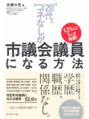 """1.21人に1人が当選!""""20代、コネなし""""が市議会議員になる方法 Book Cover"""