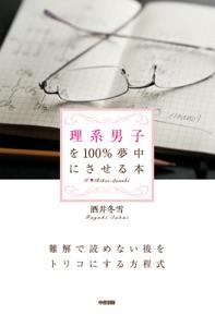 理系男子を100%夢中にさせる本 Book Cover
