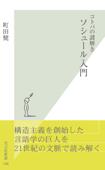 コトバの謎解き ソシュール入門 Book Cover