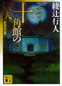 十角館の殺人〈新装改訂版〉 Book Cover