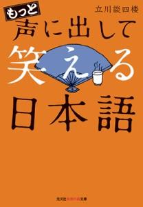 もっと声に出して笑える日本語 Book Cover