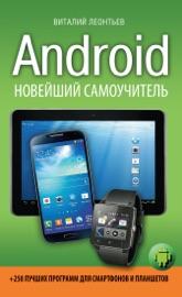 Android - Виталий Леонтьев