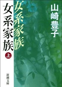 女系家族(上) Book Cover