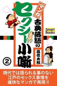 マンガ  古典落語のセクシー小噺  2 Book Cover