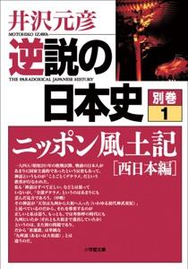 逆説の日本史 別巻 01 ニッポン風土記[西日本編] Book Cover