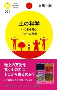 土の科学 Book Cover