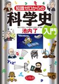 知識ゼロからの科学史入門 Book Cover
