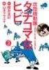 攻殻機動隊S.A.C. タチコマなヒビ (03)