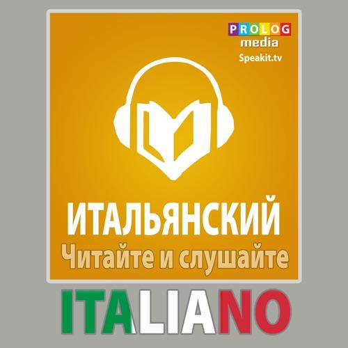 Итальянский разговорник | Читайте и слушайте