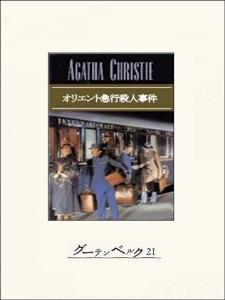 オリエント急行殺人事件 Book Cover