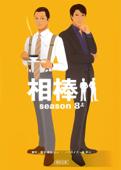 相棒 season 8 上 Book Cover