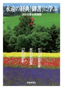 永遠の経典[御書]に学ぶ02 Book Cover