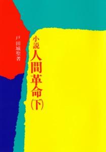 小説 人間革命(下) Book Cover
