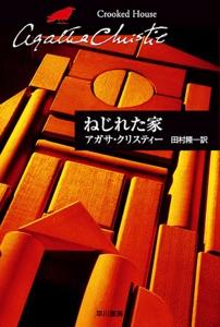 ねじれた家 Book Cover