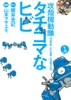 攻殻機動隊S.A.C. タチコマなヒビ (01)