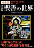 完全版 図説 聖書の世界 Book Cover