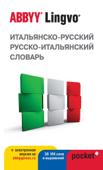 Итальянско-русский | русско-итальянский словарь ABBYY Lingvo Pocket+
