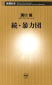 続・暴力団 Book Cover