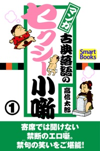 マンガ  古典落語のセクシー小噺 1 Book Cover