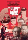 """《""""六四""""秘密》 Book Cover"""
