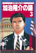 加治隆介の議(03)